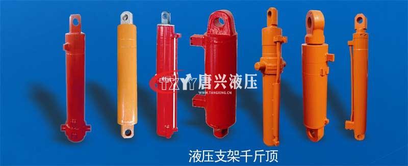 液压支架千斤顶图片